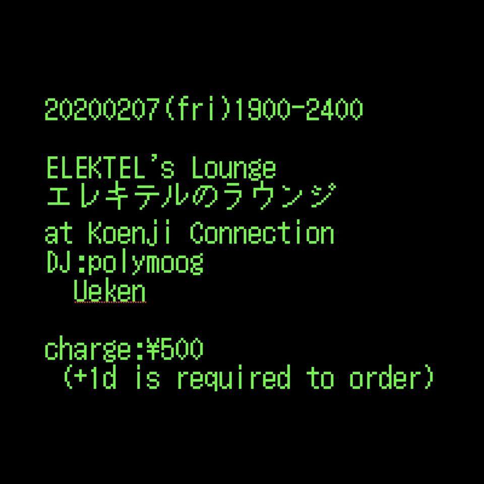 02/07(金)ELEKTEL\'s Lounge エレキテルのラウンジ_c0099300_15190803.jpg