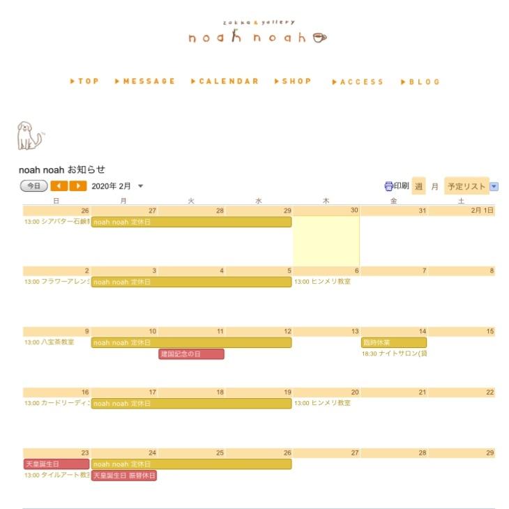 【2月のお休みとお知らせ】_a0322702_01390142.jpeg