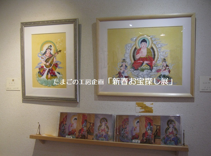たまごの工房企画「新春お宝探し展」 開催 その14_e0134502_13101481.jpg