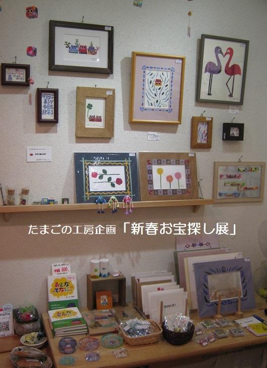 たまごの工房企画「新春お宝探し展」 開催 その14_e0134502_13104160.jpg