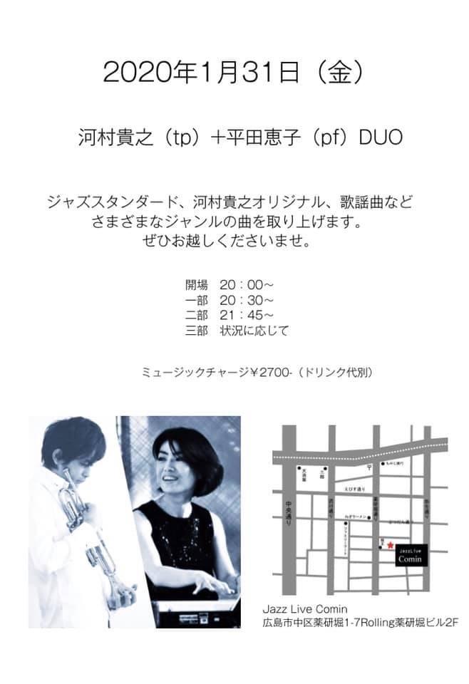 Jazzlive Cominジャズライブカミン  広島 明日31日と2月のライブスケジュール_b0115606_11452821.jpeg
