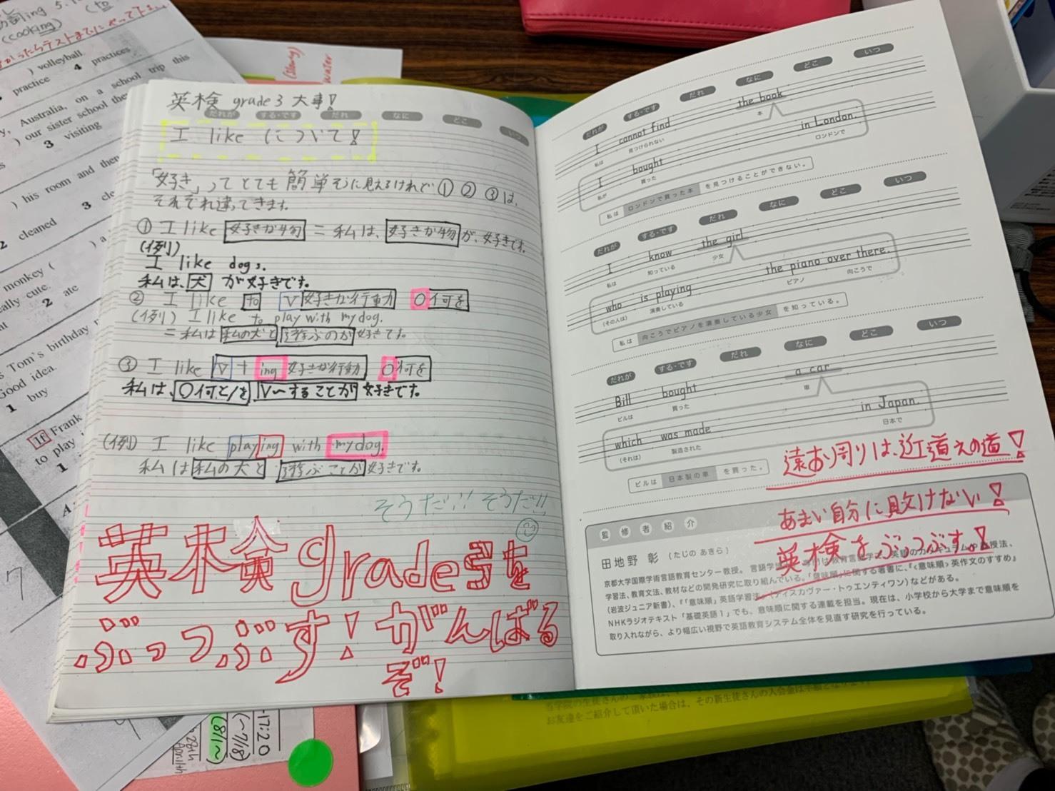 英検を学ぶ_a0113809_18194321.jpg