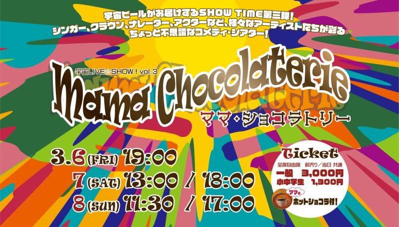 ☆宇宙LIVE☆SHOW!vol.3☆ ママ・ショコラトリー🍫 チケット情報!_c0180209_21220392.jpg