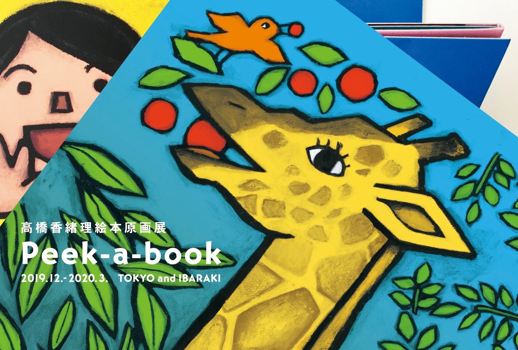 タカハシカオリ絵本原画展 「Peek-a-book」_c0192615_17011009.jpeg