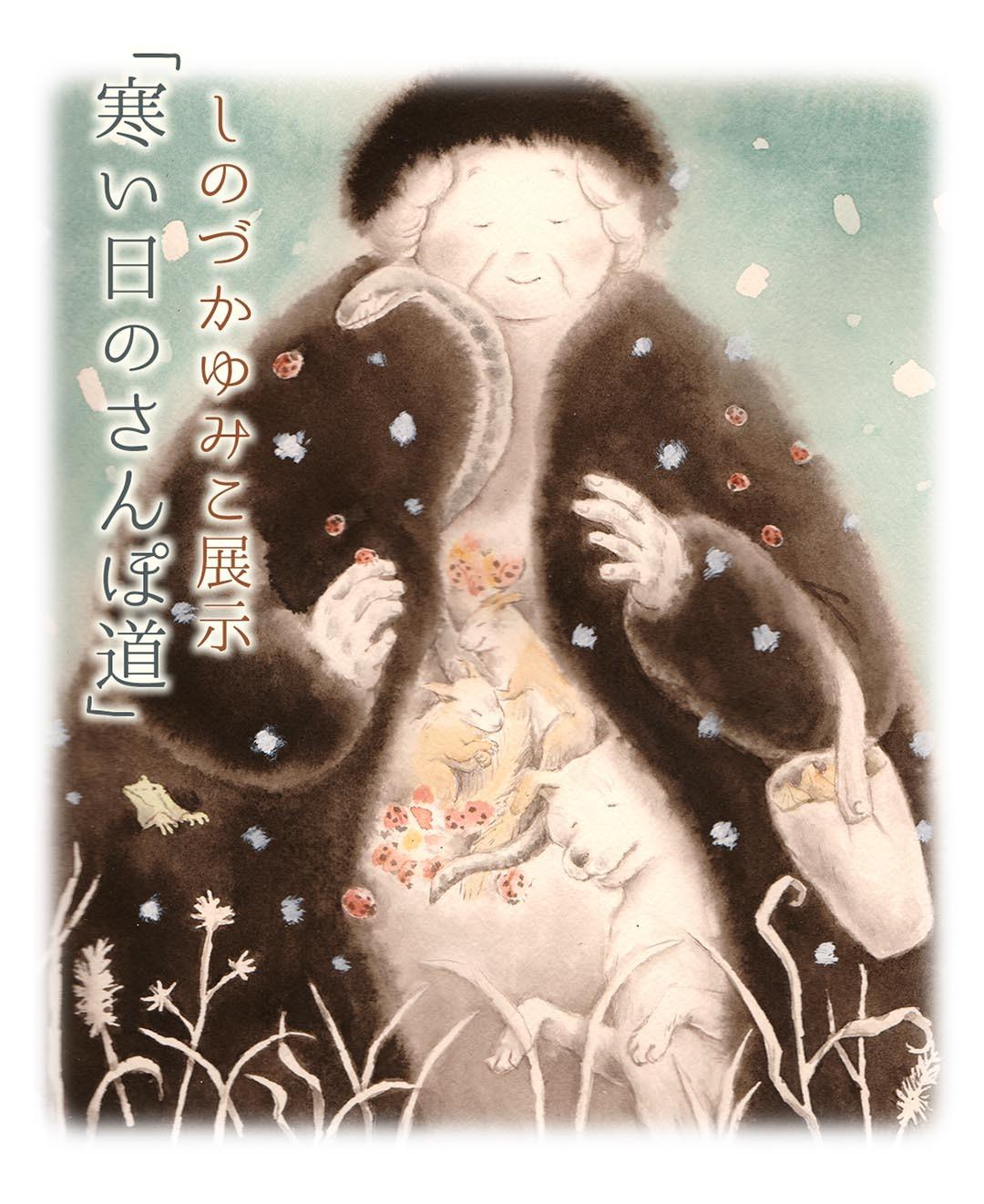 しのづかゆみこ展示「寒い日のさんぽ道」_c0192615_22521165.jpeg