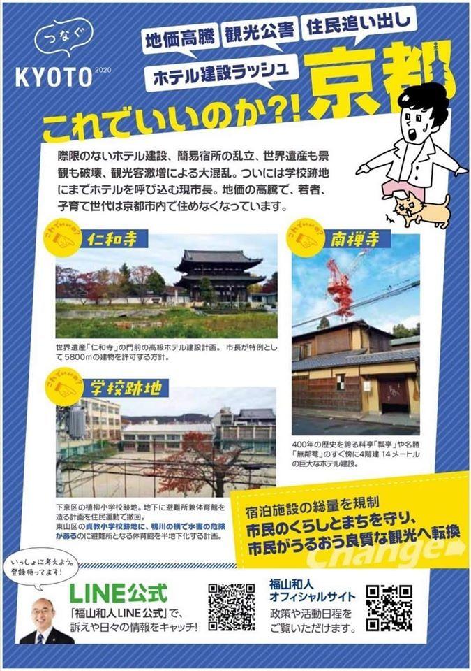 京都市長選挙・福山和人候補の公約_e0094315_18533681.jpg