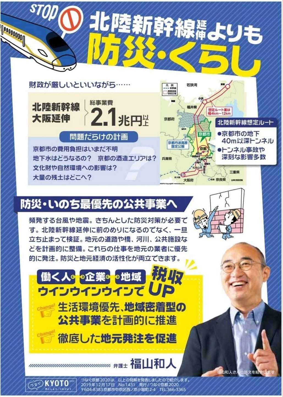 京都市長選挙・福山和人候補の公約_e0094315_18544980.jpg