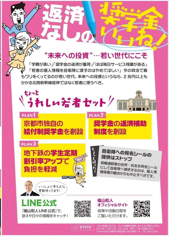 京都市長選挙・福山和人候補の公約_e0094315_18553791.jpg