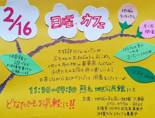 2月16日開催 日曜カフェ_f0208315_10164753.jpg