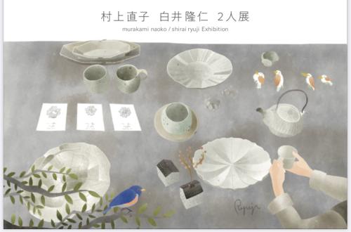 テーブルウェアフェスティバル 東京ドーム2020_c0193316_15252384.jpg