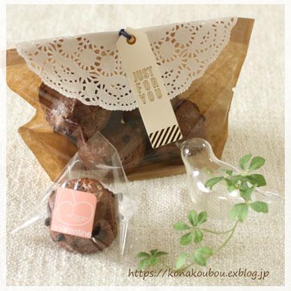 2月のお菓子・チョコレートスコーン_a0392423_08544028.jpg