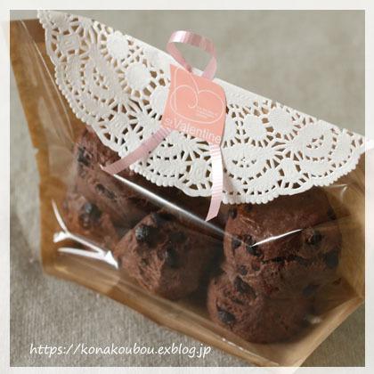 2月のお菓子・チョコレートスコーン_a0392423_08545485.jpg