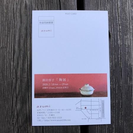 2月18日~ 深田容子「陶展」_b0100229_16330798.jpg