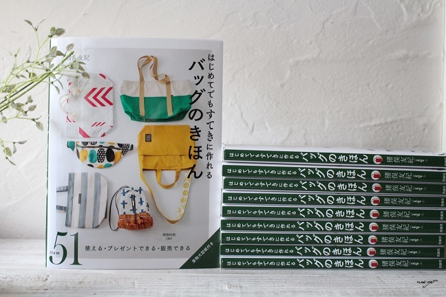 新刊見本誌届きました!『はじめてでもすてきに作れるバッグのきほん』(西東社)_f0023333_23223504.jpg