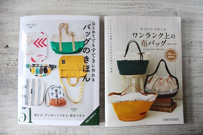 新刊見本誌届きました!『はじめてでもすてきに作れるバッグのきほん』(西東社)_f0023333_23223667.jpg