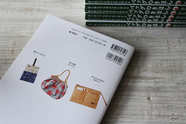 新刊見本誌届きました!『はじめてでもすてきに作れるバッグのきほん』(西東社)_f0023333_23223684.jpg