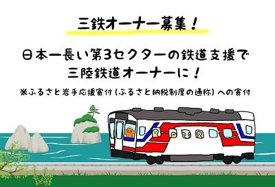 三陸鉄道の復旧が待ち遠しいのだ。_c0259934_09220584.jpg