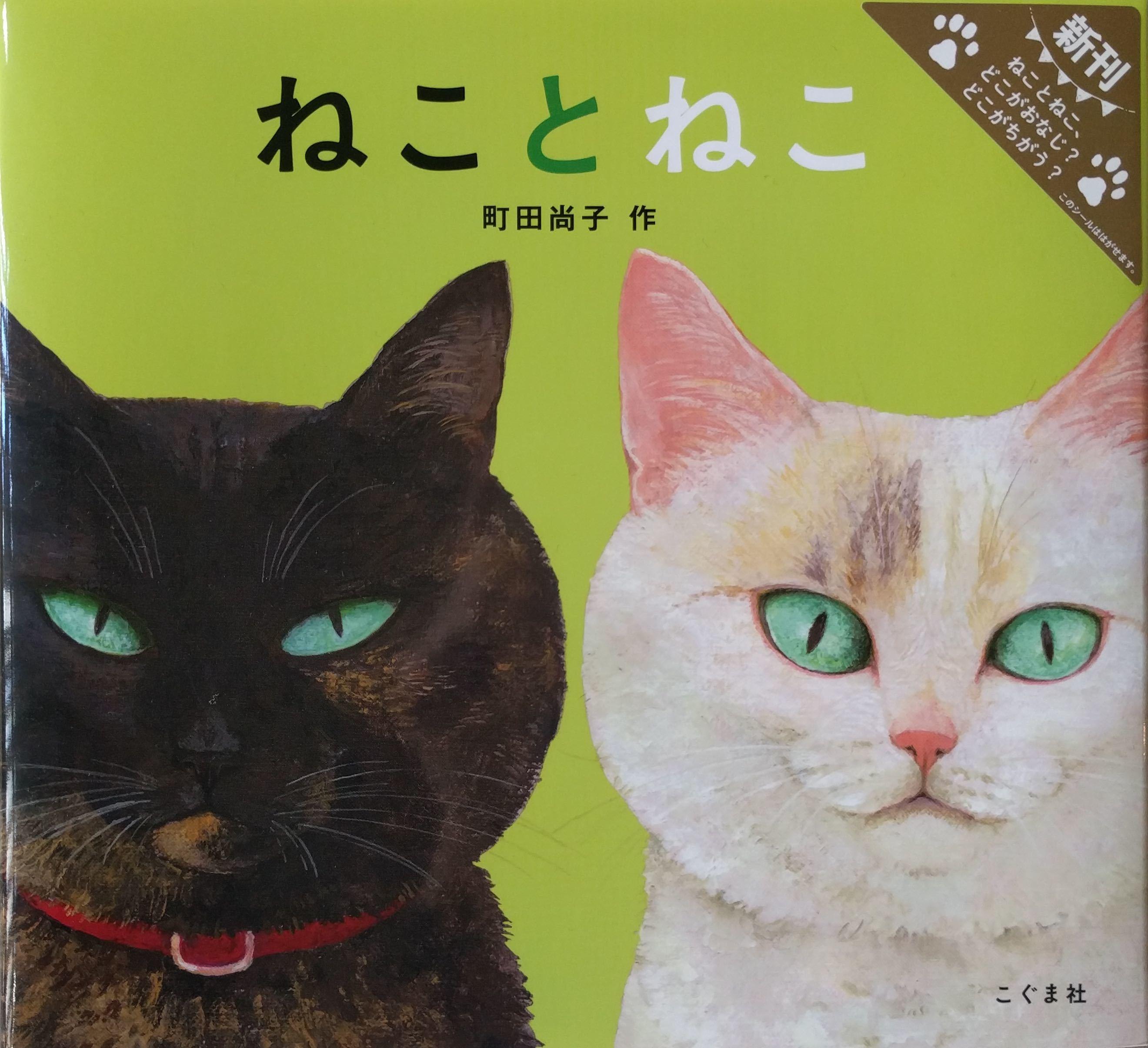 町田尚子さんの新刊絵本「ねことねこ」_a0265743_23240360.jpg