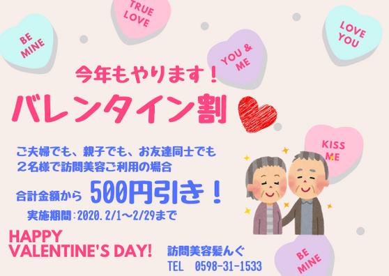 今年もやります!バレンタイン割♡ご夫婦、親子、お友達と訪問美容を利用しませんか?_f0277245_14525860.png