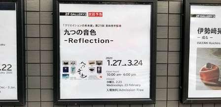 作業日誌(LIXILギャラリー「九つの音色-Reflection-」作品搬入展示作業)_c0251346_16401162.jpg
