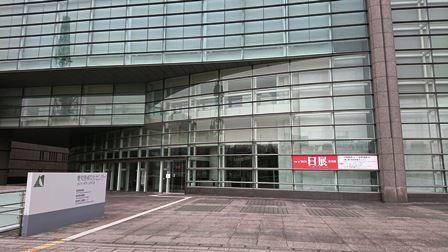 作業日誌(「改組新第6回日展東海展」作品展示作業)_c0251346_16464489.jpg