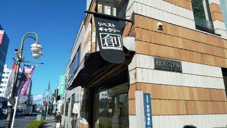 作業日誌(「石松豊秋彫刻展」作品搬入展示作業)_c0251346_16561347.jpg