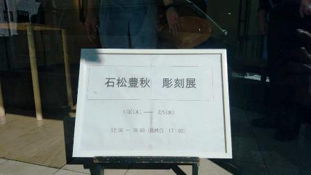 作業日誌(「石松豊秋彫刻展」作品搬入展示作業)_c0251346_16564731.jpg
