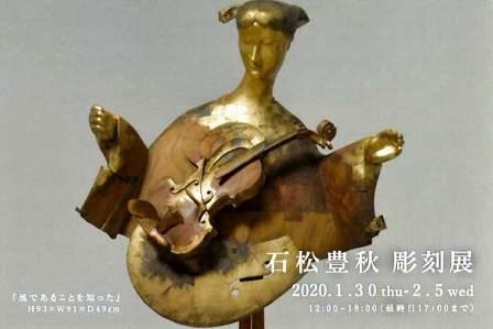 作業日誌(「石松豊秋彫刻展」作品搬入展示作業)_c0251346_16565450.jpg