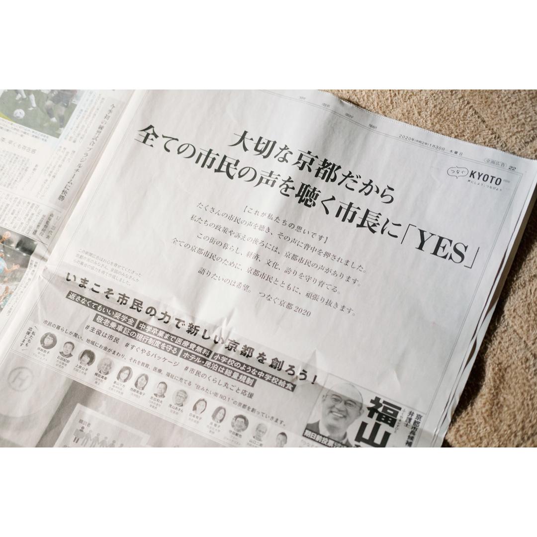 これがわたしたちの思い。あったかい京都がええなあ。_d0227246_14370323.jpg