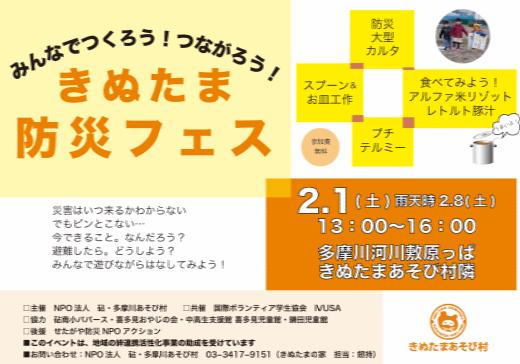 2月1日防災フェスやるよ!!_c0120851_15272125.png