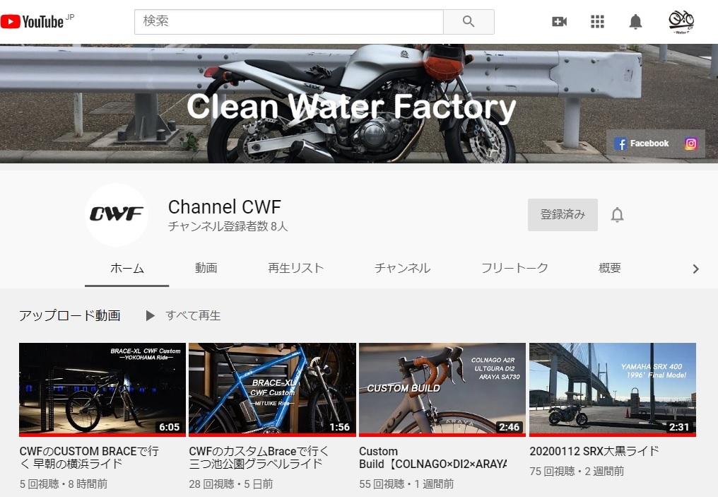 YouTubeチャンネルを新たに開設♪_e0165756_22482952.jpg