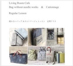 4月開講 縫わないバッグとカルトナージュ レッスン 定期クラス募集のお知らせ_e0040957_15312403.jpeg
