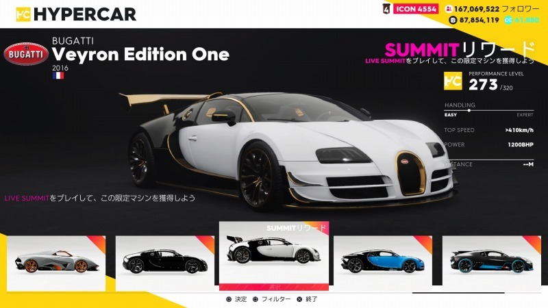 ゲーム「THE CREW2 Veyron Edition ONE試乗してきました」_b0362459_12173937.jpg