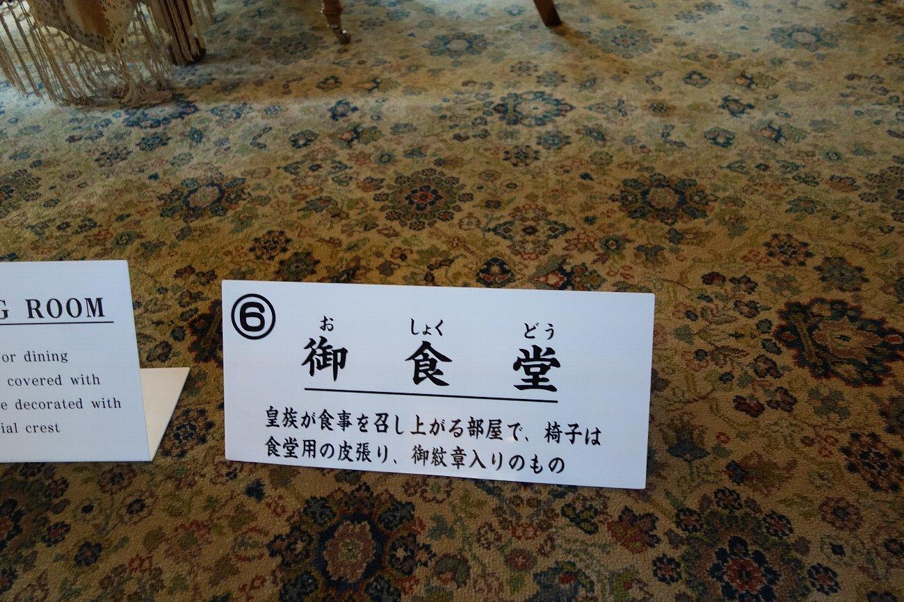 沼津御用邸記念公園 西附属邸(その1)_c0112559_08170821.jpg