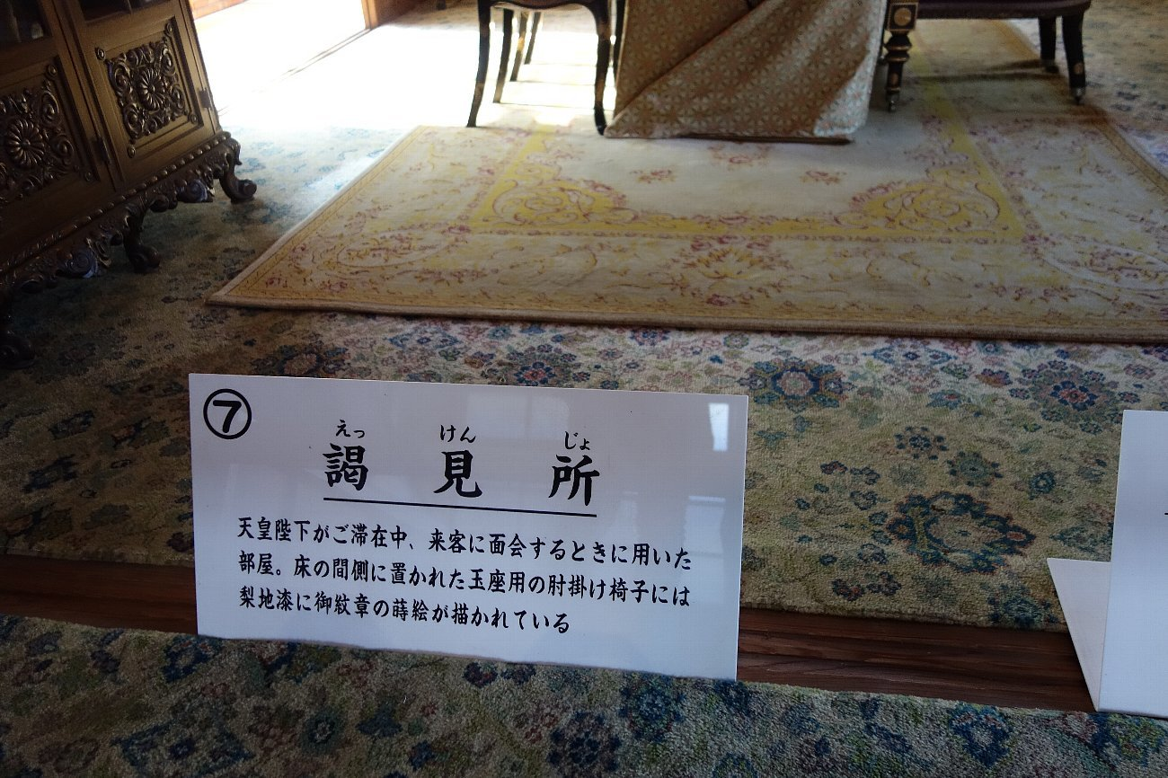 沼津御用邸記念公園 西附属邸(その1)_c0112559_08180740.jpg