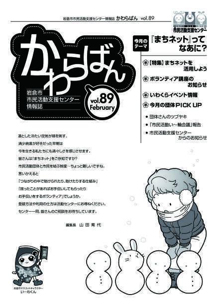 【R2. 2月号】岩倉市市民活動支援センター情報誌かわらばん89号_d0262773_12411030.jpg