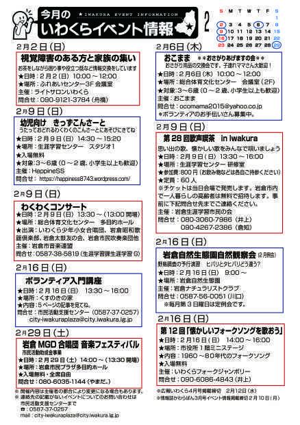 【R2. 2月号】岩倉市市民活動支援センター情報誌かわらばん89号_d0262773_12412744.jpg