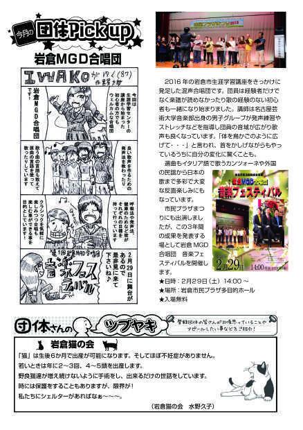 【R2. 2月号】岩倉市市民活動支援センター情報誌かわらばん89号_d0262773_12420100.jpg