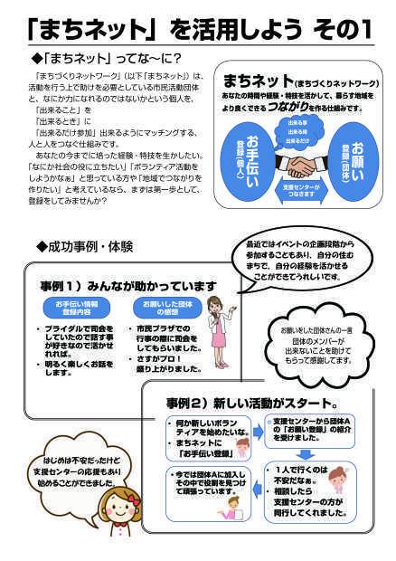 【R2. 2月号】岩倉市市民活動支援センター情報誌かわらばん89号_d0262773_12422180.jpg