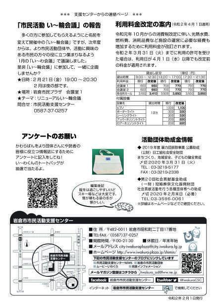 【R2. 2月号】岩倉市市民活動支援センター情報誌かわらばん89号_d0262773_12430025.jpg