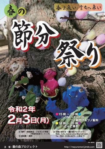 春の節分祭@繭の森プロジェクト_c0131878_10195943.jpg