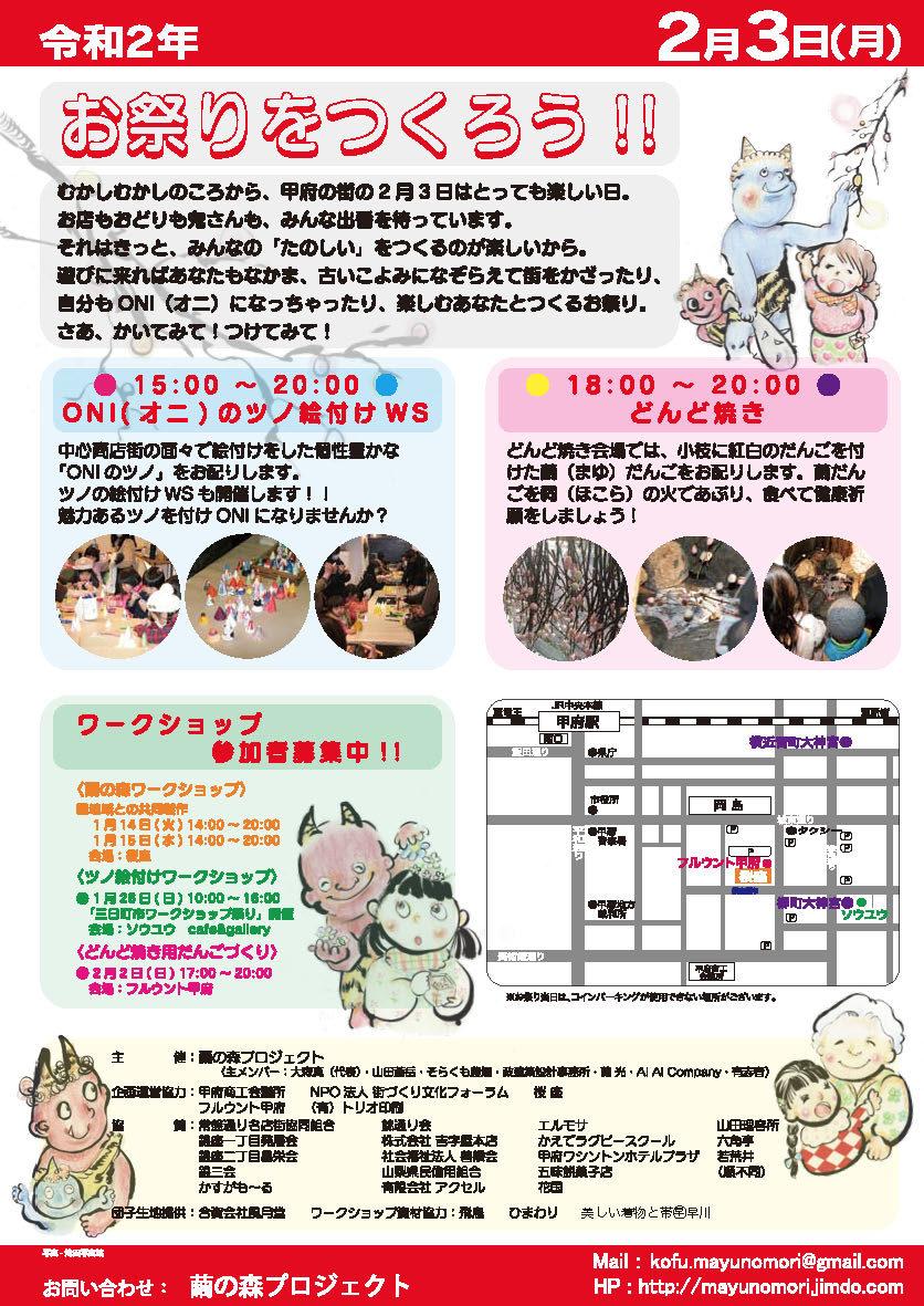 春の節分祭@繭の森プロジェクト_c0131878_10200390.jpg