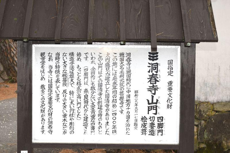 防府・山口のぶらり旅 ・・・ 洞春寺(とうしゅんじ)_d0061579_10285187.jpg