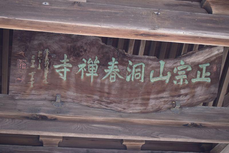 防府・山口のぶらり旅 ・・・ 洞春寺(とうしゅんじ)_d0061579_10312743.jpg