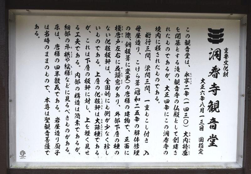防府・山口のぶらり旅 ・・・ 洞春寺(とうしゅんじ)_d0061579_1127317.jpg