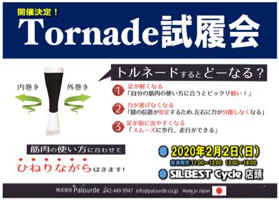 2/2(日)Tornade試着会!_e0363689_15010564.jpg