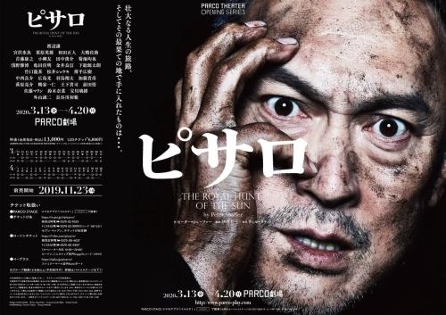 PARCO劇場『ピサロ』始動_f0061797_17525478.jpg