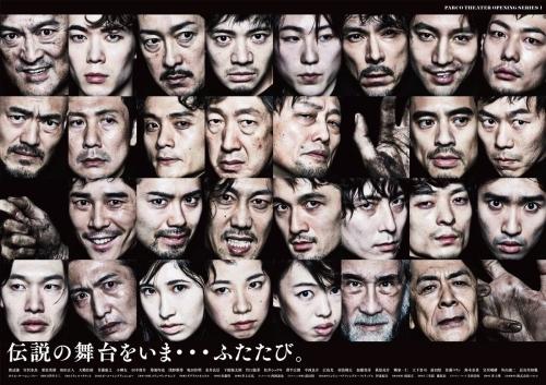 PARCO劇場『ピサロ』始動_f0061797_17552505.jpg