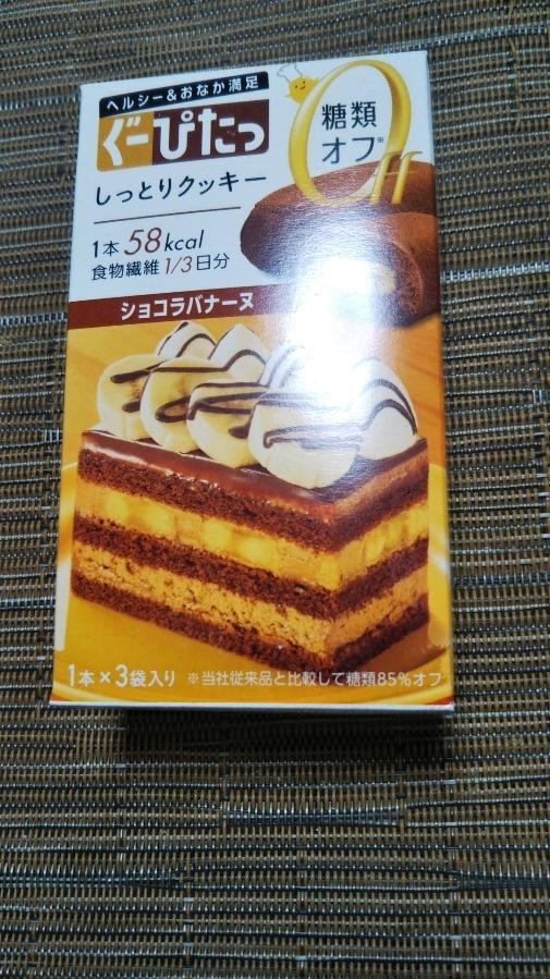 ぐーぴたっ しっとりクッキー ショコラバナーヌ_f0076001_23175381.jpg