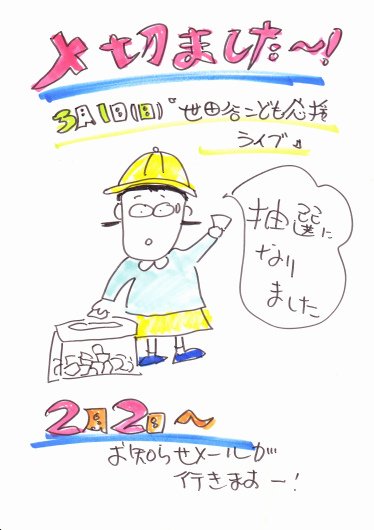 「世田谷子ども応援ライブ」は抽選になりました。_b0068302_16004567.jpg